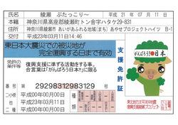 MX-2301FN_20110530_121844_001.jpg